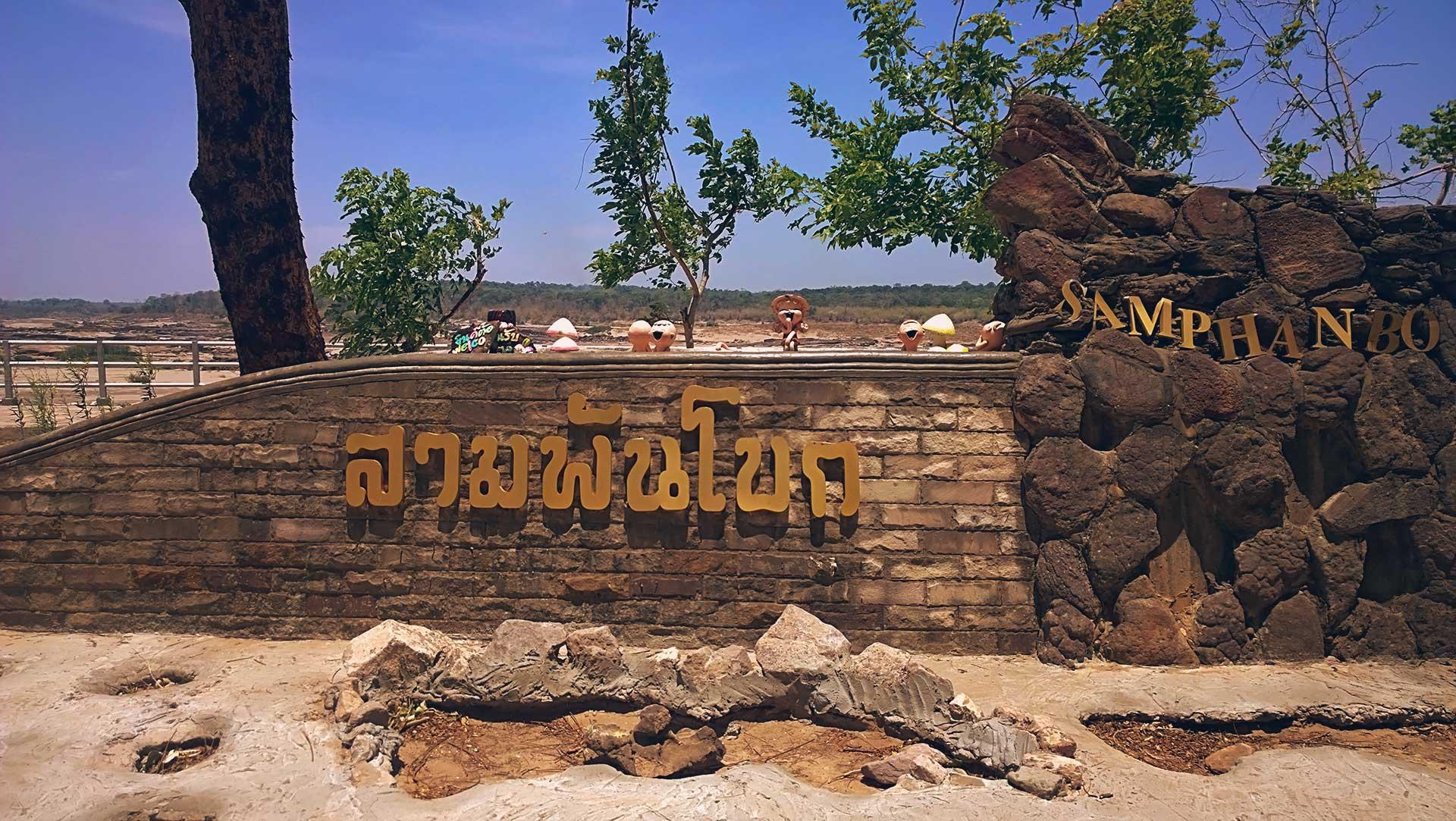 Samphanbok Ubonratchathani - สามพันโบก อุบลราชธานี