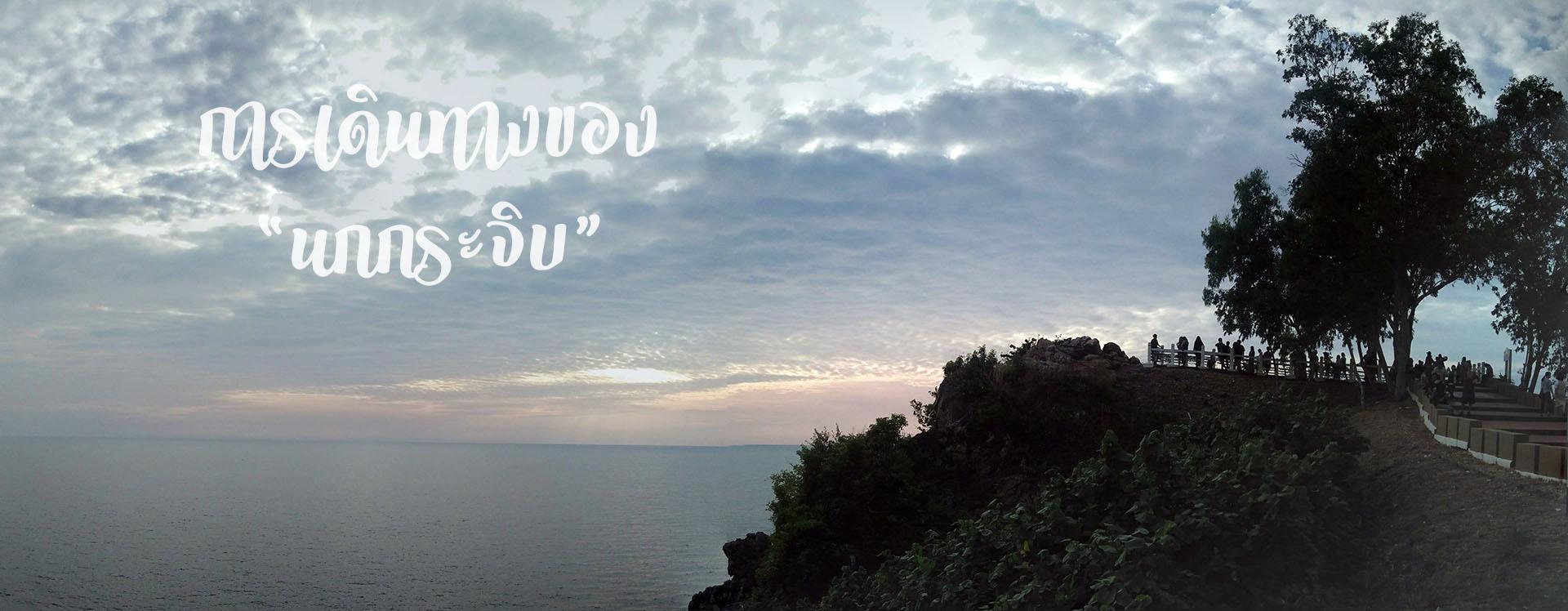 เที่ยวจันทบุรี ประเทศไทย